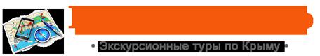 ВИКТОРИЯ ТУР - экскурсионные туры по Крыму